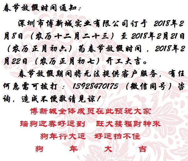 博新城春节放假时间通知