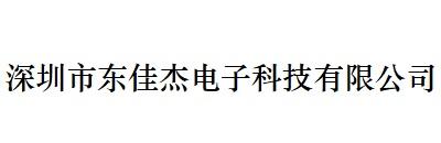深圳市东佳杰电子科技有限公司